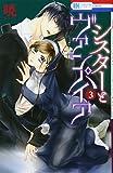 シスターとヴァンパイア 3 (花とゆめCOMICS)