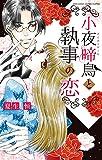 小夜啼鳥と執事の恋 (ミッシィコミックス/YLC Collection)