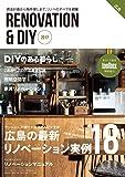 RENOVATION & DIY広島 2017―資金計画から物件探しまで、リノベのすべてを網羅 広島の最新リノベーション実例18