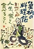 魚柄の料理帖~人生、楽しく食べること~ (光文社知恵の森文庫)