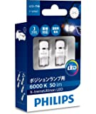 PHILIPS(フィリップス) ポジションランプ LED バルブ T10 6000K 50lm 12V 0.9W エクストリームアルティノン X-treme Ultinon 車検対応 3年保証 2個入り 127996KX2