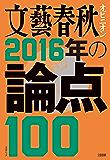 文藝春秋オピニオン 2016年の論点100 (文春e-book)