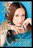 鬼イラマチオ 外伝 魅惑のセクシーイラマチオ 芸能人AYA / M(エム) [DVD]
