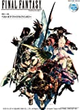 ギター・ソロ ベスト・オブ・ファイナルファンタジー(模範演奏CD付)