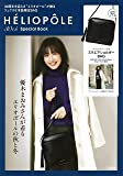 HELIOPOLE 30th Special Book (ブランドブック)
