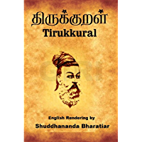 Thirukkural in English: Thirukural English Translation of Kaviyogi Maharishi