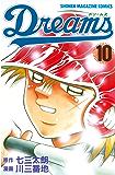 Dreams(10) (週刊少年マガジンコミックス)