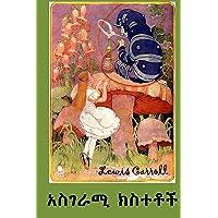 የአሊስ ድንቅ ጉዞዎች በውድድር ላይ: Alice's Adventures in Wonderland, Amharic Edition