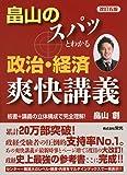 畠山のスパッとわかる政治・経済爽快講義 改訂5版
