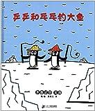 蒲蒲兰绘本馆:乒乒和乓乓钓大鱼