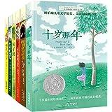 长青藤国际大奖小说书系(套装共6册)