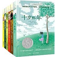 长青藤国际大奖小说书系(第1辑)(套装共6册)