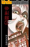 惨劇館 7