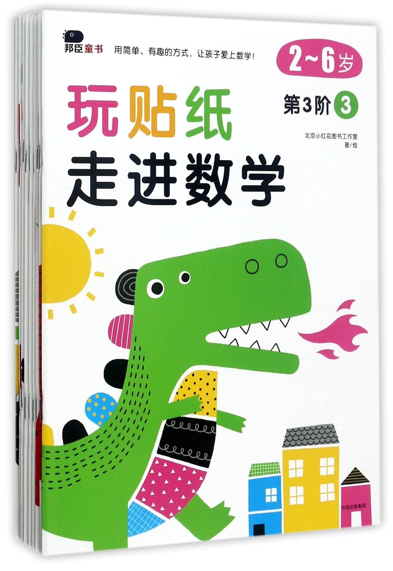 Download 玩贴纸走进数学(2-6岁共9册) ebook