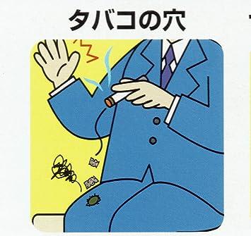 Iron Petter to I-P1004 (demonstration DVD none) hemming key moth pants hole sweater tobacco Zaki