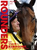 「ROUNDERS」vol.2 特集「ジョッキー」馬5騎手5の時代