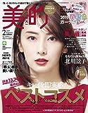 美的(BITEKI) 2019年 2月号 [雑誌]