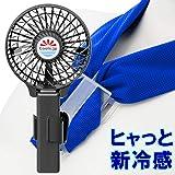 ヒャっと冷たい扇風機 冷却タオルファン (水の気化熱で6℃マイナス, 服の中へ送風) USB充電池式 ハンズフリー 携帯扇風機 首掛けタオル付 (4インチファン黒,タオル青)