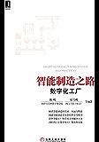 智能制造之路:数字化工厂 (工业控制与智能制造丛书)