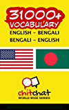 31000+ English - Bengali Bengali - English Vocabulary