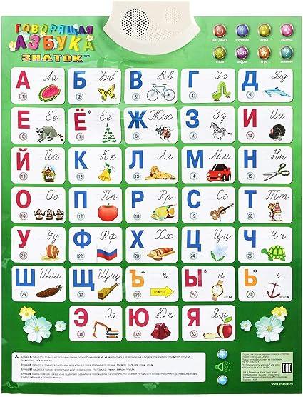 Amazon.com: Alfabeto Ruso electrónica Mat/azbuka por znatok ...