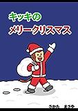 キッキのメリークリスマス