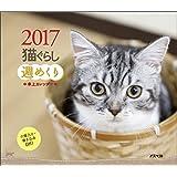 猫ぐらし 週めくり卓上カレンダー 2017 ([カレンダー])