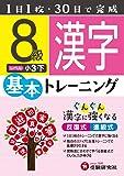 小学 基本トレーニング 漢字8級: 1日1枚・30日で完成