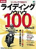 最新版 ライディングノウハウ100 (エイムック 3130)