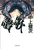 讃歌 (文春文庫)