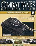 コンバットタンクコレクション 45号 (IS-2m(ドイツ1945年)) [分冊百科] (戦車付) (コンバット・タンク・コレクション)