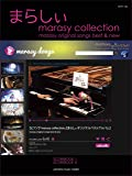 ピアノソロ まらしい marasy collection ~marasy original songs best & new~