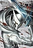 血と灰の女王 (5) (裏少年サンデーコミックス)