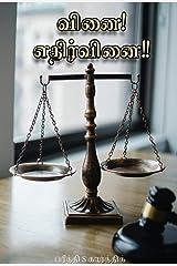 வினை! எதிர்வினை!!: Vinai! Edhirvinai!! VEV (Tamil Edition) Kindle Edition