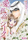 愛しき孤高のシーク (エメラルドコミックス/ハーモニィコミックス)
