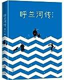 作家榜经典:呼兰河传(全新未删节插图珍藏版)