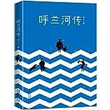 呼兰河传(2017未删节全新纪念版·作家榜插图珍藏本)