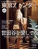 東京カレンダー2020年3月号