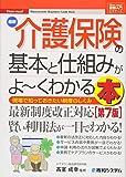 図解入門ビギナーズ 最新介護保険の基本と仕組みがよ~くわかる本[第7版]