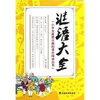 小学生最感兴趣的课外阅读丛书:谜语大全