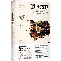通胀螺旋:中国货币经济全面崩溃的十年1939-1949(探寻中国现代金融业早期发展的教训)
