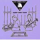 ビクター効果音ライブラリー14<和音編4>歌舞伎下座音楽