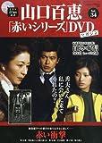 山口百恵「赤いシリーズ」DVDマガジン (34) 2015年 6/16 号 [雑誌]