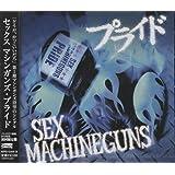 プライド(初回限定盤)(DVD付)