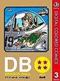 DRAGON BALL カラー版 サイヤ人編 3 (ジャンプコミックスDIGITAL)