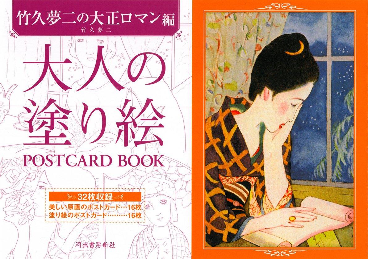 Download Otona no nurie postcard book Takehisa yumeji no taisho roman hen. pdf