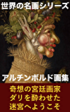 アルチンボルド画集: (世界の名画シリーズ)