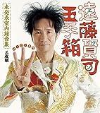 遠藤賢司玉手箱 未発表室内録音集 MIDI 時代(DVD付)