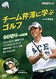 チーム芹澤に学ぶゴルフ ~90切りへの近道~ [DVD]