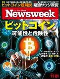 Newsweek (ニューズウィーク日本版) 2017年 11/21号 [ビットコイン可能性と危険性]